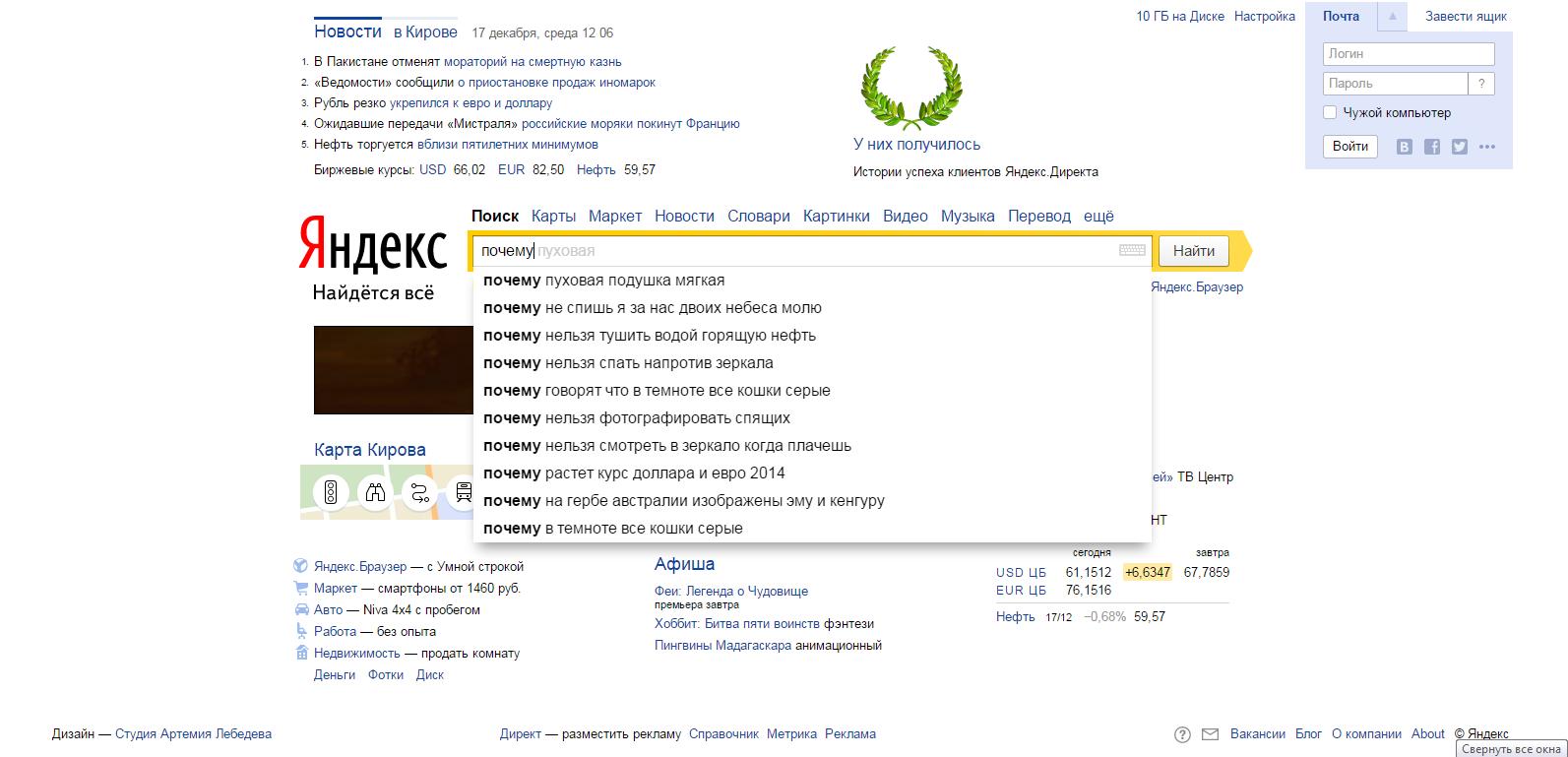 Темы года в поиске «Яндекса»: о чем чаще всего спрашивают в Интернете?