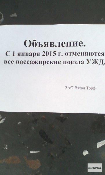 С 1 января исчезнет железнодорожное сообщение между Кирово-Чепецком и Каринторфом