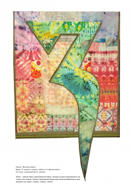 Дизайнер из Чепецка создала уникальную букву «З» для проекта «Вятская азбука»