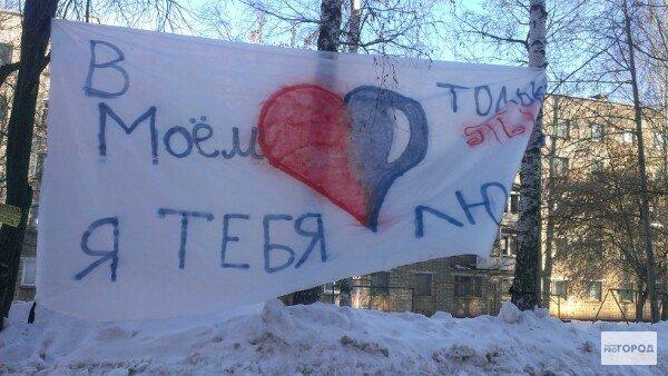 Романтики Кирово-Чепецка: в городе повесили огромное полотно с признанием в любви