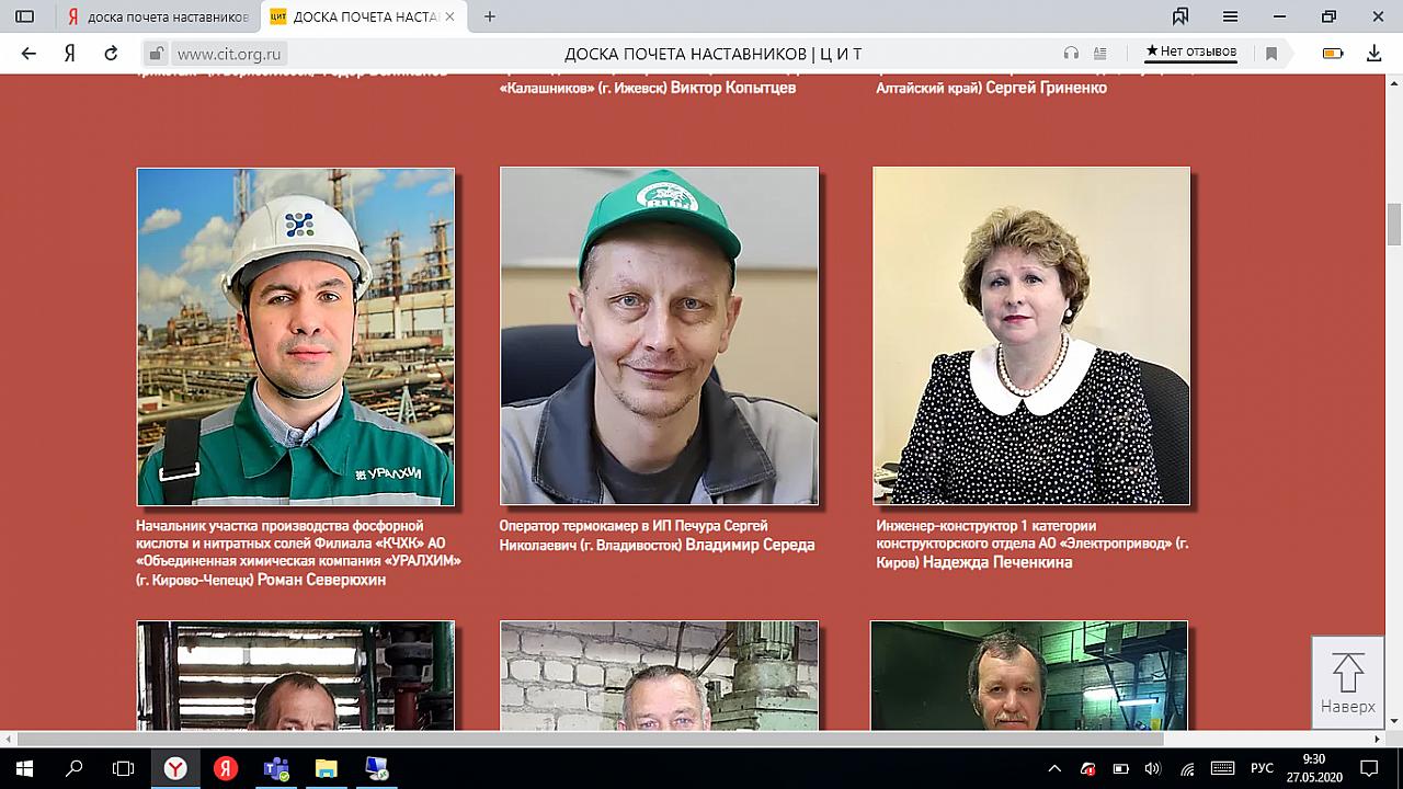 Сотрудник «УРАЛХИМа» представлен на доске почета наставников России