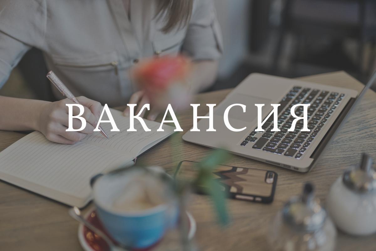 Вакансия: помощник редактора «Pro Город Кирово-Чепецк»
