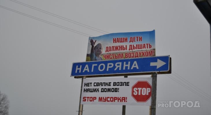 Активисты добились отмены строительства мусороперерабатывающего комплекса в Кирово-Чепецком районе