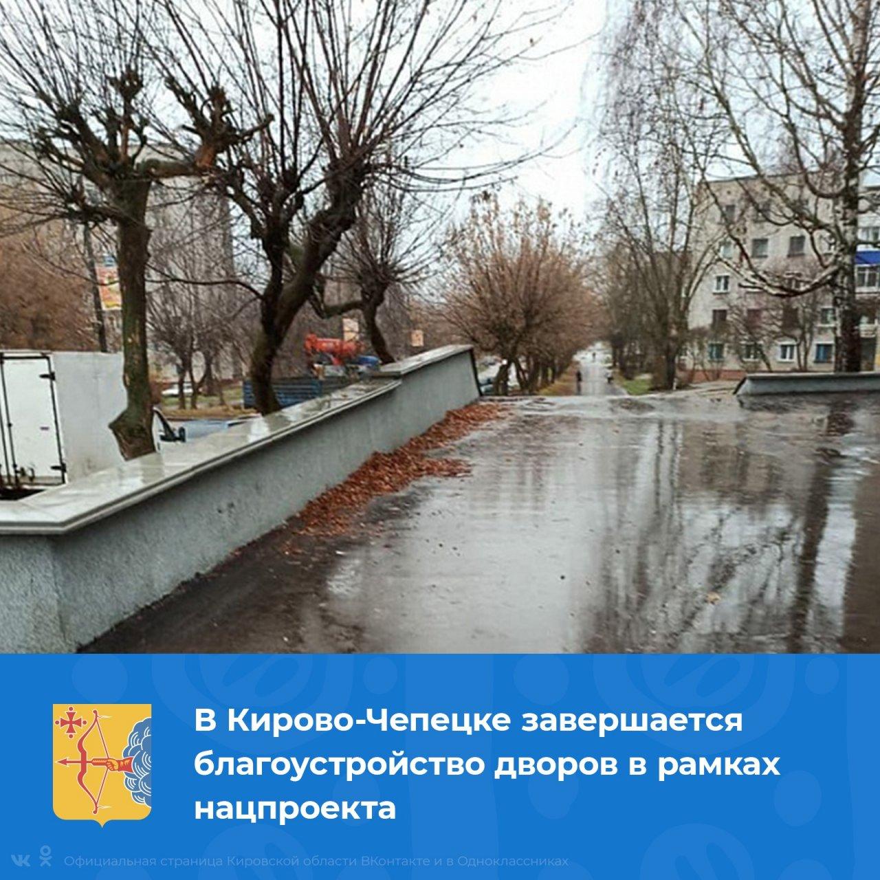 В пяти дворах Кирово-Чепецка завершены ремонтные работы