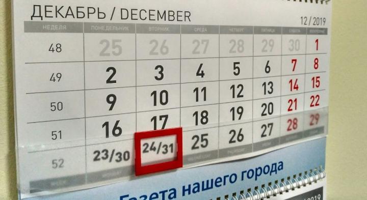 Госдума отклонила предложение сделать 31 декабря выходным днем